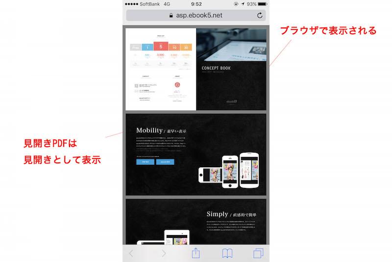 android chrome pdf ダウンロード せ ず に 閲覧